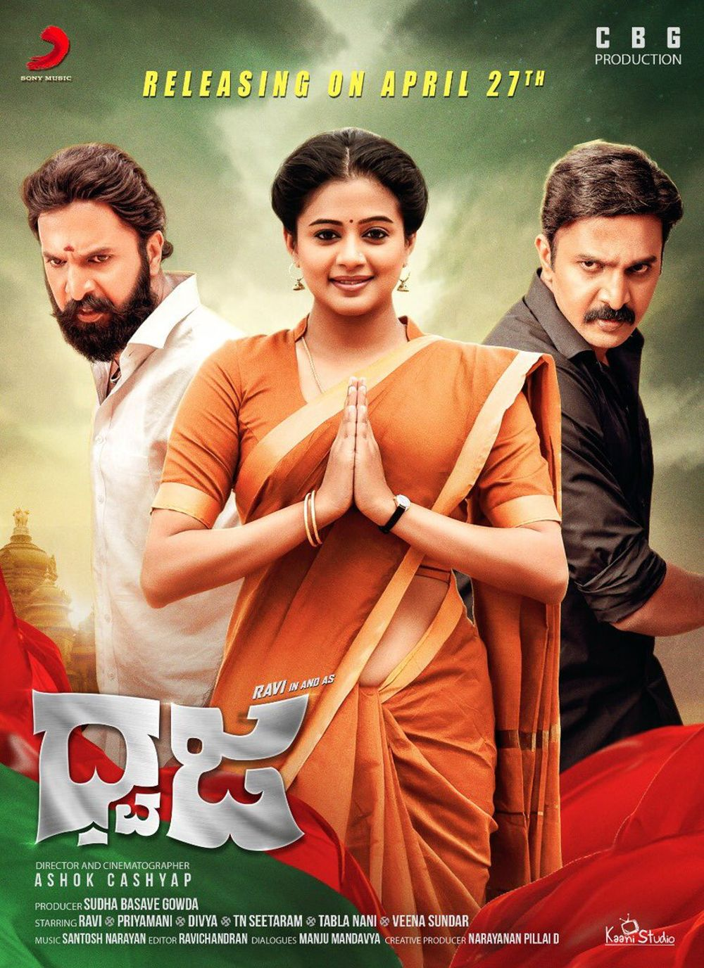 Dhwaja Movie Review Kannada Movie Review