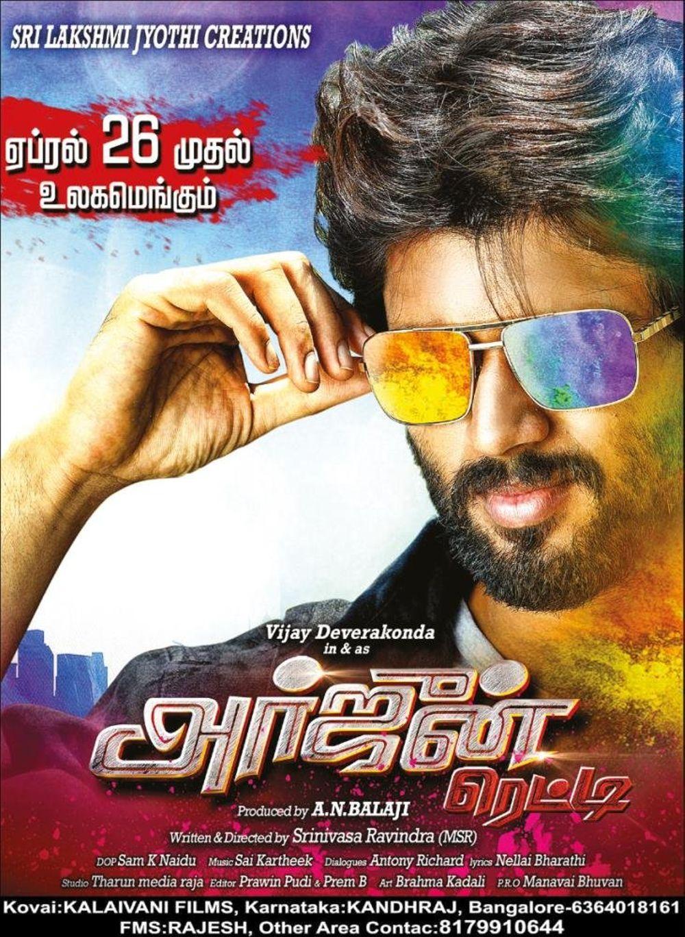 Arjun Reddy Tamil Movie Review Tamil Movie Review