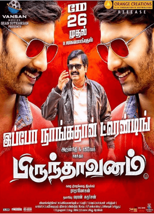 Brindavanam Movie Review Tamil Movie Review