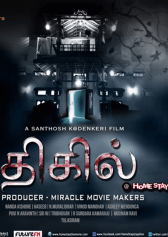 Dhigil @ Home Stay Movie Review Tamil Movie Review
