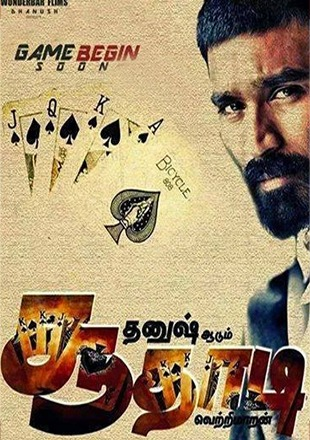 Soodhadi Movie Review Tamil Movie Review