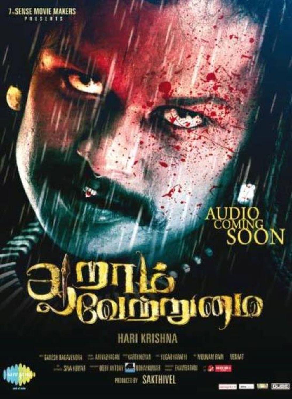 Aaram Vetrumai Movie Review Tamil Movie Review