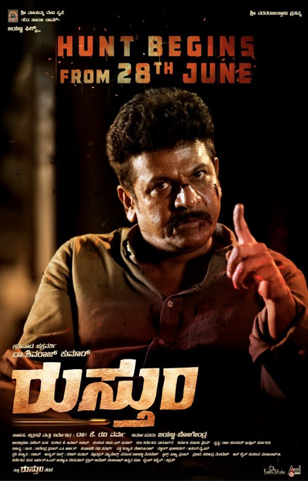 Rustum Movie Review Kannada Movie Review