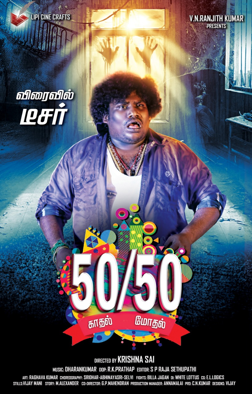 Kadhal Modhal 50/50 Movie Review
