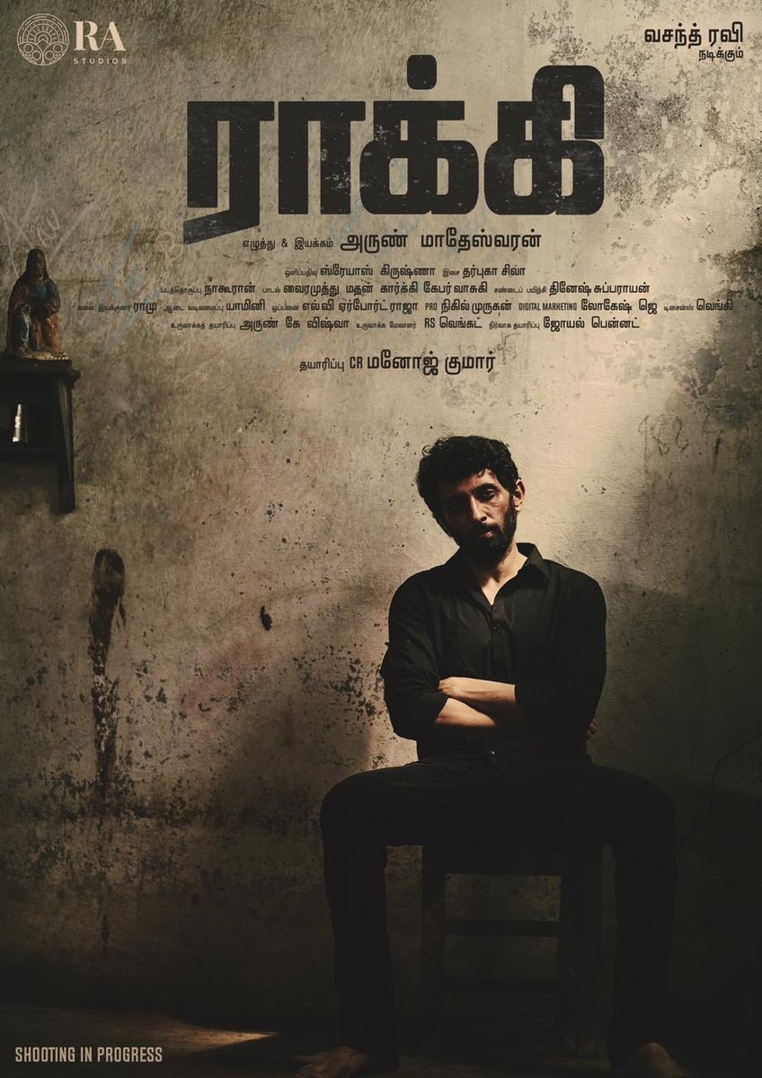 Rocky Tamil Movie Review