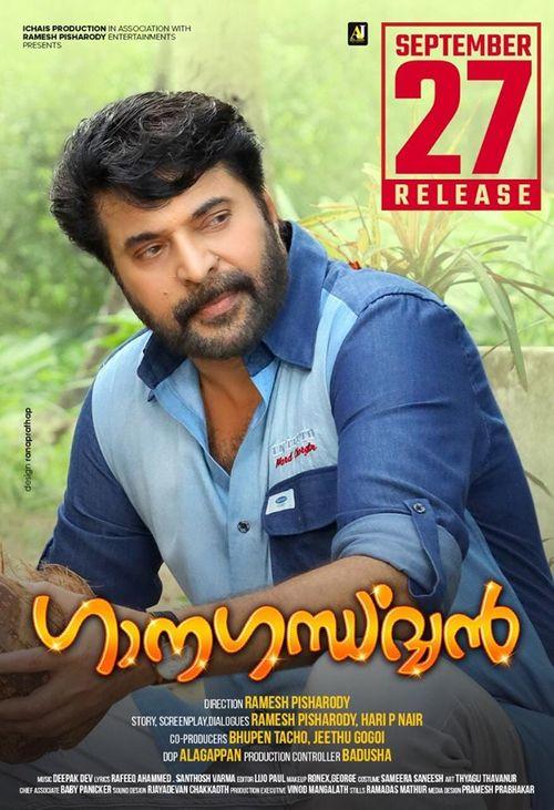 Ganagandharvan Movie Review