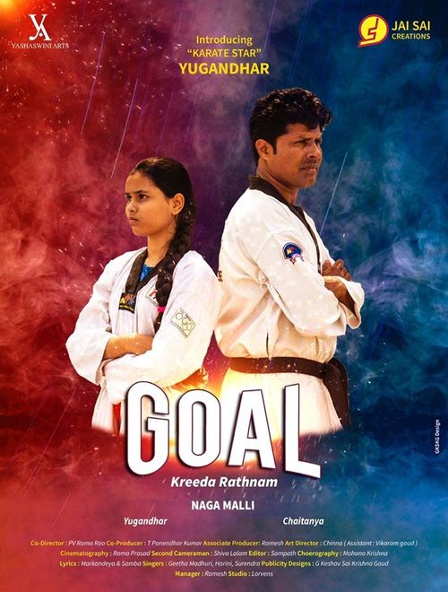 Goal Movie Review