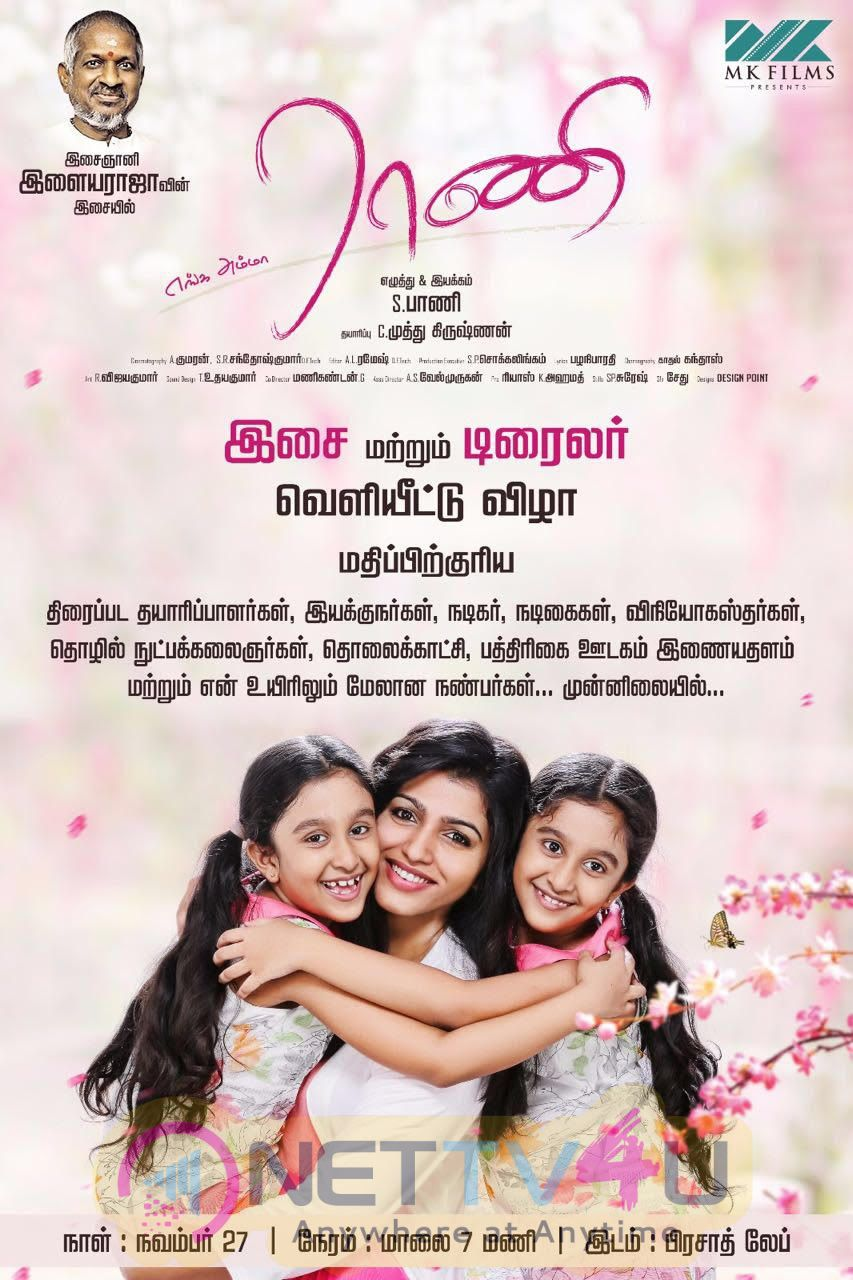 Rani Tamil Movie Audio Launch Release Date Posters