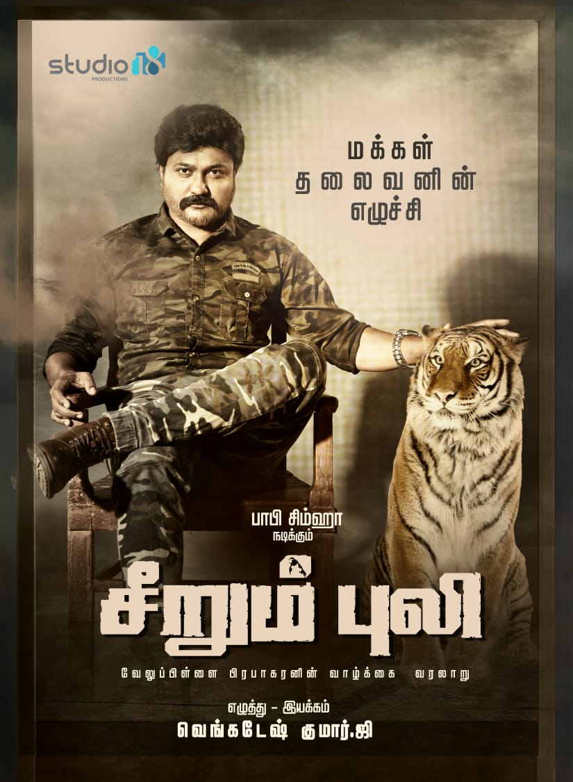 Seerum Puli Movie Review Tamil Movie Review