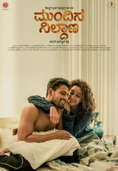 Mundina Nildana Movie Review