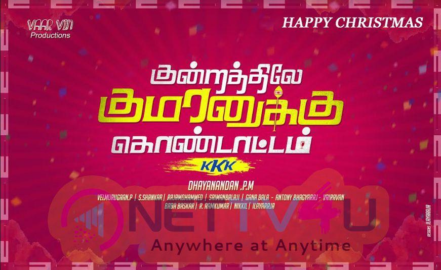 Kundrathile Kumaranukku Kondattam Movie Team Christmas Wishes Poster