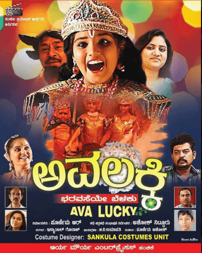 Avalucky Movie Review Kannada Movie Review