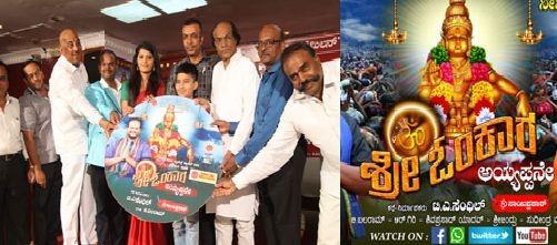Devotional Movie Sri Omkara Ayyappane To Hit Th..