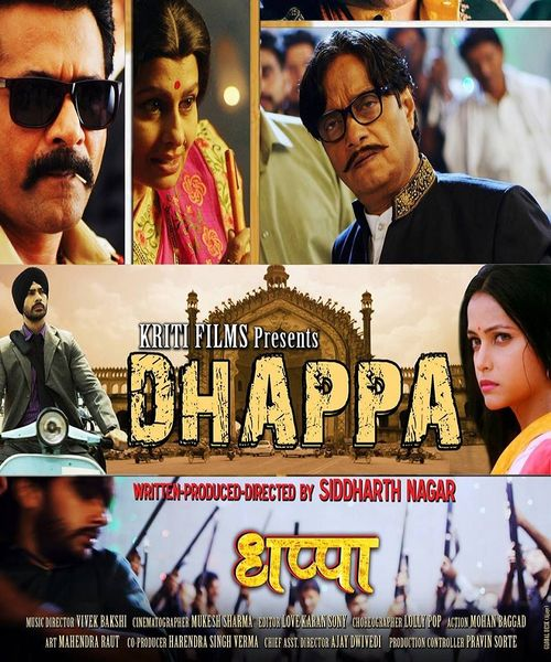 Dhappa Movie Review Hindi Movie Review