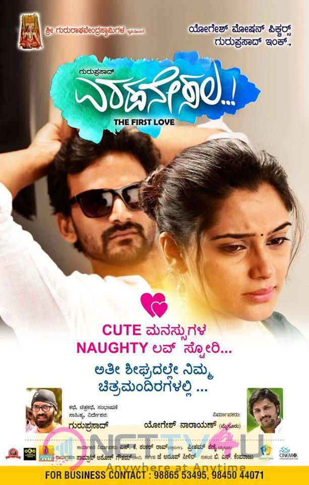 Eradane Sala Kannada Movie Release Date Poster