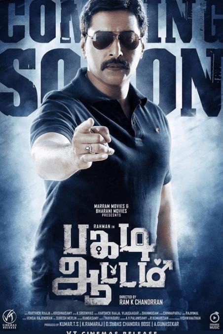 Pagadi Aattam Movie Review