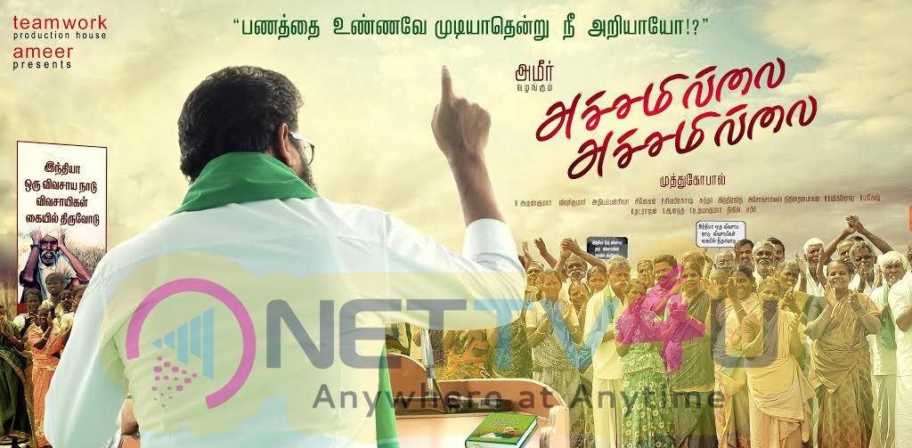 Ameer Presents Achamillai Achamillai First Look Poster
