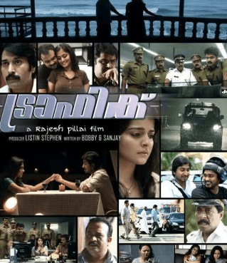 Movie Traffic Now A Part Of College Curriculum