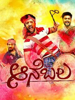 Anebala Movie Review