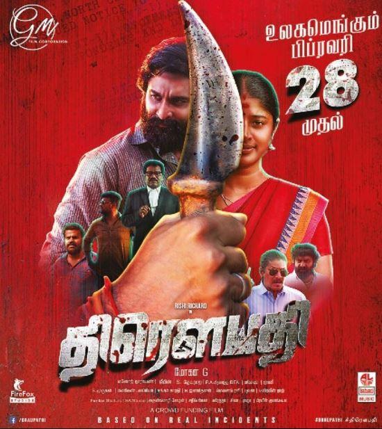 Draupathi Movie Review