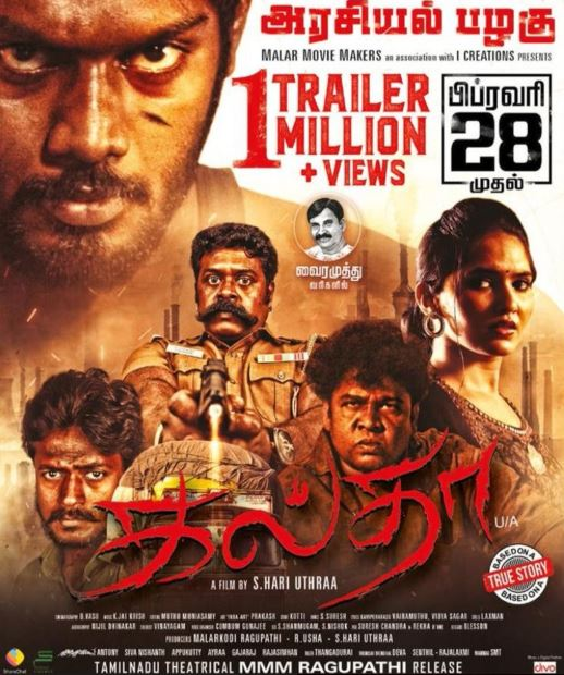 Galtha Movie Review