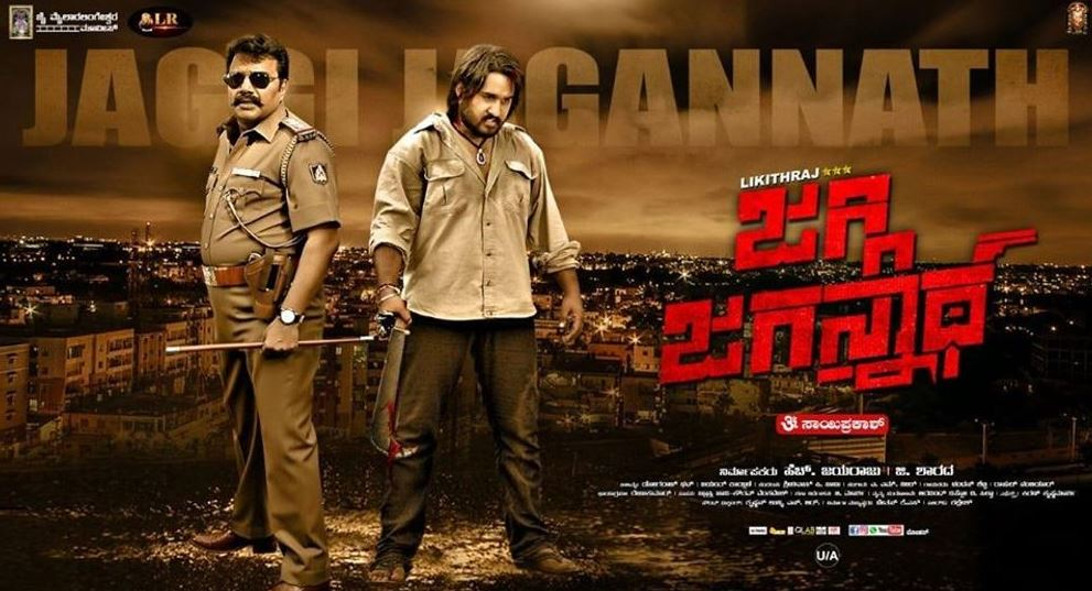 Jaggi Jagannatha Movie Review