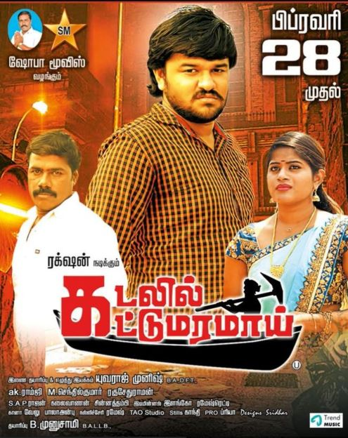 Kadalil Kattumaramai Movie Review