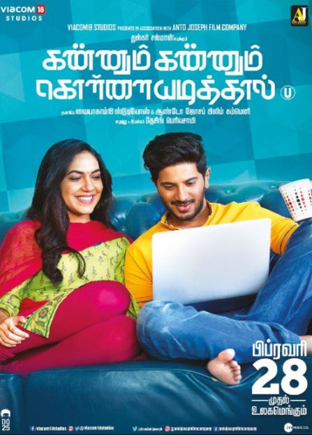 Kannum Kannum Kollaiyadithaal Movie Review