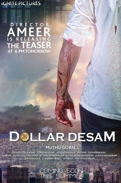 Dollar Desam Movie Review Tamil Movie Review