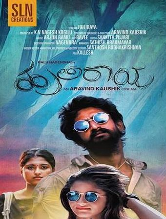 Huliraaya Movie Review Kannada Movie Review