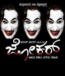 Joker Kannada Movie Review