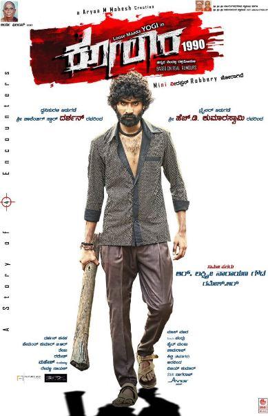 Kolar Movie Review Kannada Movie Review