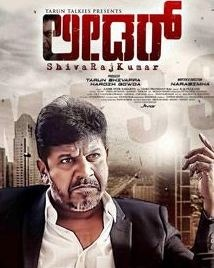 Leader Kannada Movie Review Kannada Movie Review