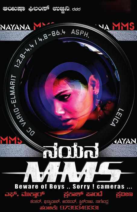 Nayana Mms Movie Review Kannada Movie Review