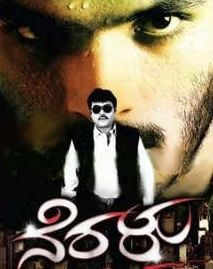 Neralu Movie Review Kannada Movie Review