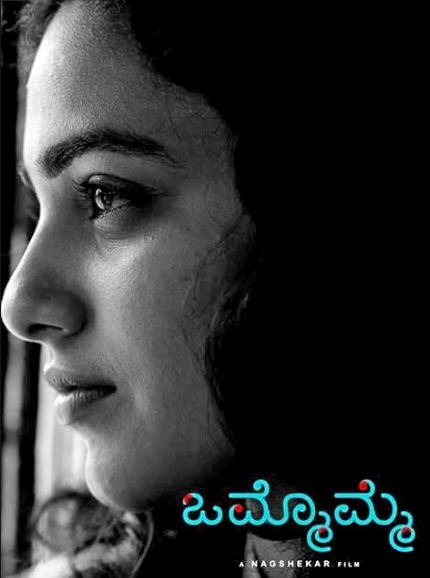 Ommomme Movie Review Kannada Movie Review
