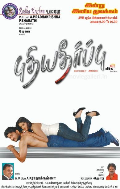Pudhiya Theerpu Movie Review Tamil Movie Review