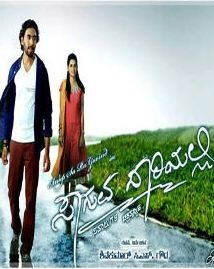 Saaguva Daariyalli Movie Review Kannada Movie Review