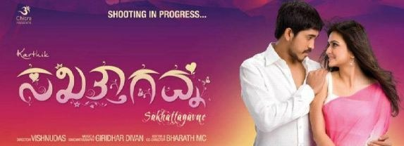Sakkathagavne Movie Review Kannada Movie Review