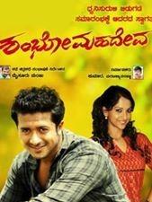 Shambo Mahadev Movie Review Kannada Movie Review
