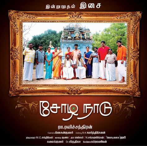 Sozhanaadu Movie Review Tamil Movie Review