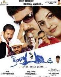 Thiraipadam Movie Review Tamil Movie Review