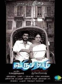 Varusanadu Movie Review