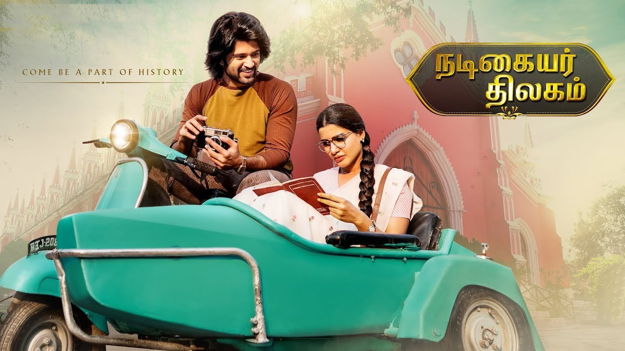 Nadigayar Thilakam Movie Review