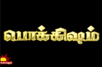 Pokkisham