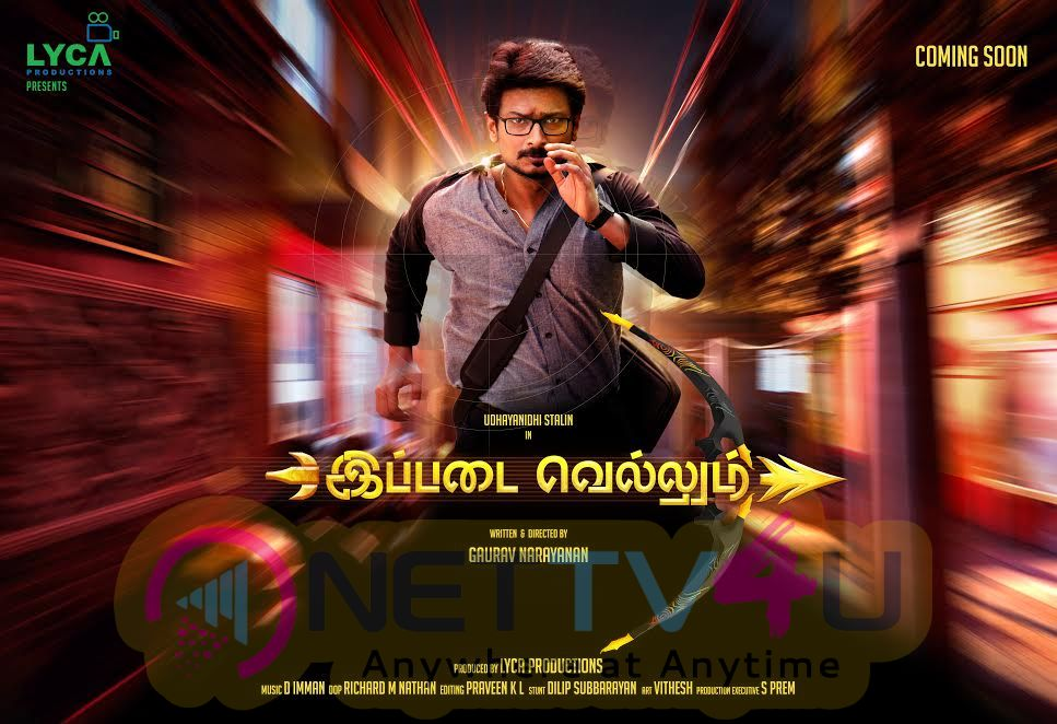 Ippadai Vellum Movie First Look  Excellent Posters
