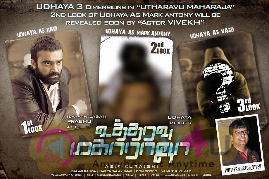 Utharavu Maharaja Attractive Movie Poster