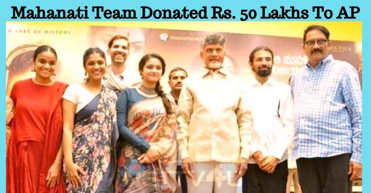 Mahanati Team Donated Rs. 50 Lakhs To Amaravati..