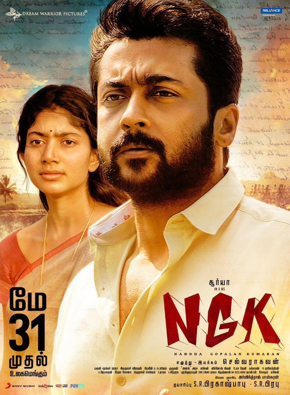 NGK Movie Review Tamil Movie Review