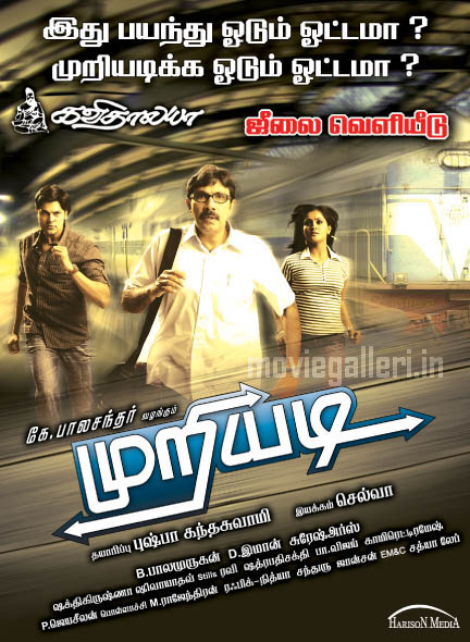 Muriyadi Movie Review Tamil Movie Review